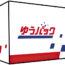 【これは反日になるのか!?】日本郵便(ゆうパック)の仕事ぶりが温い…ネットショッピング経営での配送でのトラブル続出…
