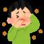 【今年は花粉多かった…】花粉症じゃない僕でも目が痒かったぐらい今年は花粉多かったね!