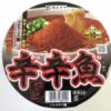 【辛辛魚ラーメン情報の全て!】今年発売10周年の辛辛魚ラーメン2018年のカップ麺の出