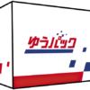 【これは反日になるのか!?】日本郵便(ゆうパック)の仕事ぶりが温い…ネットショッピ