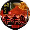 【辛辛魚10周年!】ファン待望の2018年辛辛魚(カラカラウオ)カップ麺の出来は…!?ん?辛